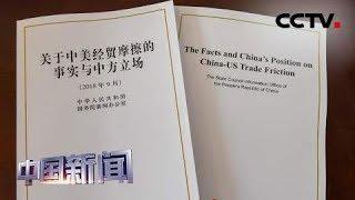 [中国新闻]《关于中美经贸磋商的中方立场》白皮书 客观坦诚向世界阐明中国立场决心 | CCTV中文国际