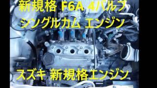 ☆スズキ 新規格 F6A 4バルブ シングルカムエンジン・旧規格の説明