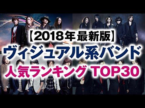 V系ヴィジュアル系バンド 人気ランキング TOP302018年最新版