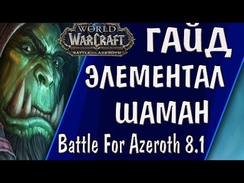 КАК ИГРАТЬ ЗА ЭЛЕМШАМАНА В ПАТЧЕ 8.1 BATTLE FOR AZEROTH - ГАЙД