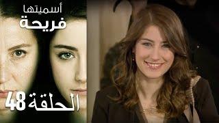 Asmeituha Fariha   اسميتها فريحة الحلقة 48