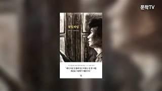 【문학TV】 문학신간 002