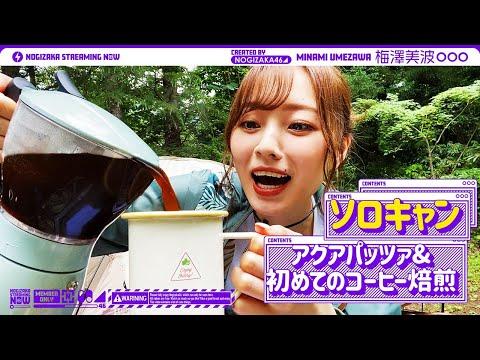 【ソロキャンプ】うめ流アクアパッツァ&はじめてのコーヒー焙煎