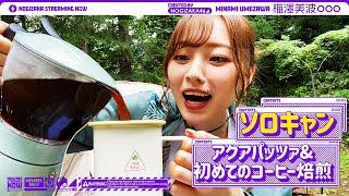 ご視聴いただきありがとうございます! 今回は梅澤美波が2020年夏に配信された46時間TVの電視台以来となる ソロキャンプを行いました! 普段からキャンプ動画を観て ...