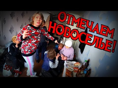ОТМЕЧАЕМ НОВОСЕЛЬЕ / ВЕЧЕРИНКА У БЕЗДОМНЫХ / 381 серия (18+)