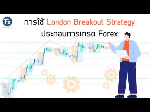 การใช้ London Breakout Strategy ประกอบการเทรด Forex : thaiforexbroker.com: [050]