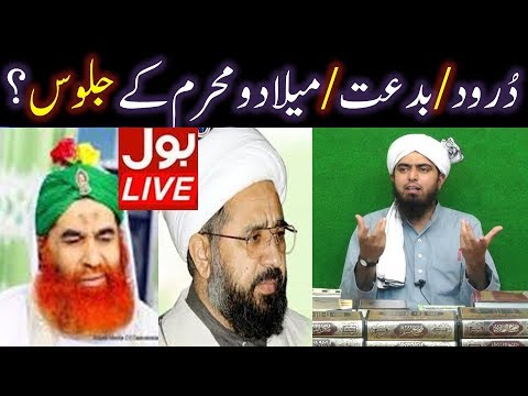 AZAN say pehlay DUROOD aur BIDAT ??? MELAD & MOHARRAM kay JULOOS ??? (An ILMI Reply to BOL Tv ULMA)