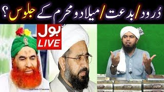 AZAN say pehlay DUROOD aur BID'AT ??? MELAD & MOHARRAM kay JULOOS ??? (An ILMI Reply to BOL Tv ULMA)