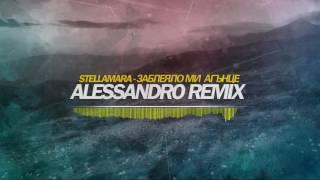 Скачать Stellamara Заблеяло Ми Агънце Alessandro Remix