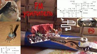 FM радио усилитель + фикс регулятора громкости