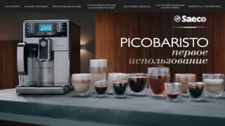 Автоматическая кофемашина Saeco PicoBaristo, первое включение(Автоматическая кофемашина Saeco PicoBaristo. Видео-руководство по использованию кофемашины: - Настройка - Ручная..., 2016-10-19T13:55:33.000Z)