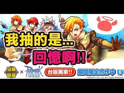 【Hsu】『召喚圖板xRO仙境傳說Online』我抽的是回憶啊!挑戰波利島! - YouTube