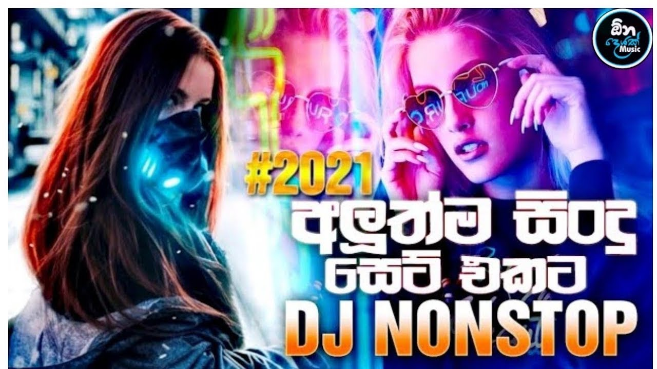 Download 2021 ලංකාවේ හොදම Dj නන්ස්ටොප්,SRI LANKA BEST DJ  Nonstop.