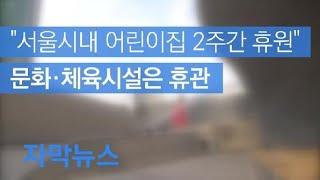 """[자막뉴스] """"서울시내 어린이집 2주간 휴원""""…문화·체…"""