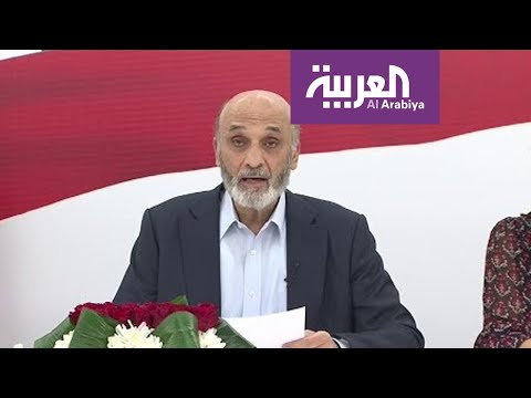 المؤتمر الصحفي الكامل لرئيس حزب القوات اللبنانية سمير جعجع  - نشر قبل 9 ساعة
