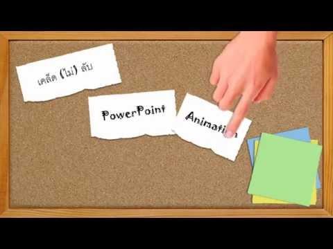 เคล็ด (ไม่) ลับ PowerPoint Advanced Animation