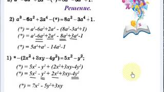 """#48 Урок 9. Многочлены. Одночлены. Задания """"Представьте в виде..."""" Алгебра 7 класс."""