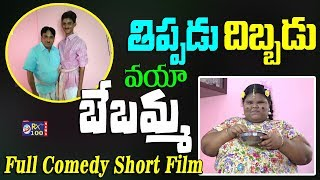 Thippadu Dhibbadu Via Bebamma || Latest Telugu Comedy Short Film || KSR RX 100 TV