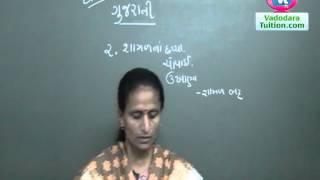 """Gujarati Kavya- 2 """"Shamar na Chappa,Chopai, Ukhana """""""