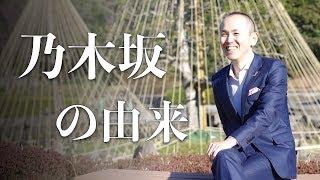 【乃木希典】乃木坂の由来となった伝説の日本人
