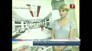 Download В Минске активно копают: строительство 3-й линии метро идет полным ходом. Mp3 and Videos