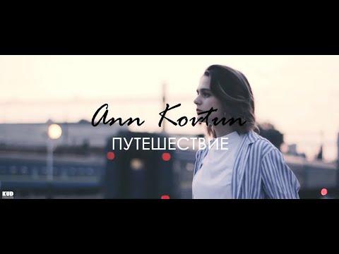 ANN KOVTUN - ПУТЕШЕСТВИЕ [2018]