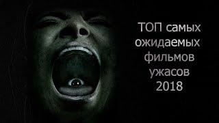 ТОП 10 самых ожидаемых фильмов ужасов 2018/ УЖАСЫ