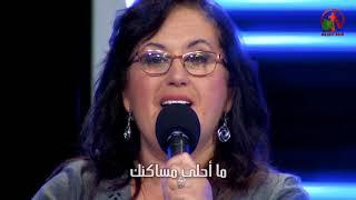 واحدة سألت / ما أحلي مساكنك - ترنيم الأخت مشيرة ولسن - Alkarma tv