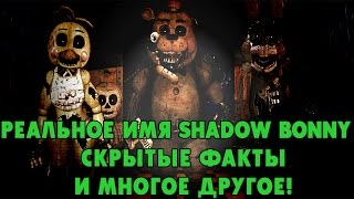 СКРЫТЫЕ ФАЙЛЫ FNAF 2 Настоящий Shadow Bonnie и Многое Другое