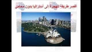 الهجرة الى استراليا