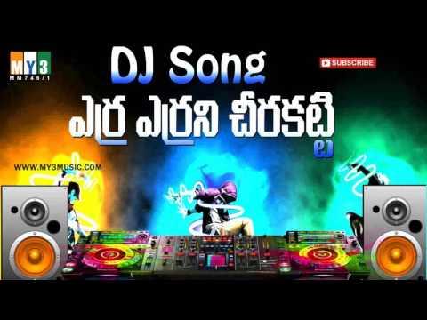 Yerra yerra chera gatti | Telangana Dj Songs | Folk Dj Songs | Janapada Dj Songs