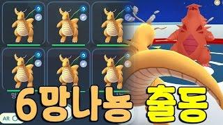 포켓몬고 1세대 최강 6 망나뇽 조합으로 10층 체육관 부수기 도전! 포켓몬GO [Pokemon GO] - 기리