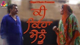 Latest Comedy 2018   Mintu Jatt Bani Sharma   Ki Kiha Mainu   Goyal Music   New Comedy 2018