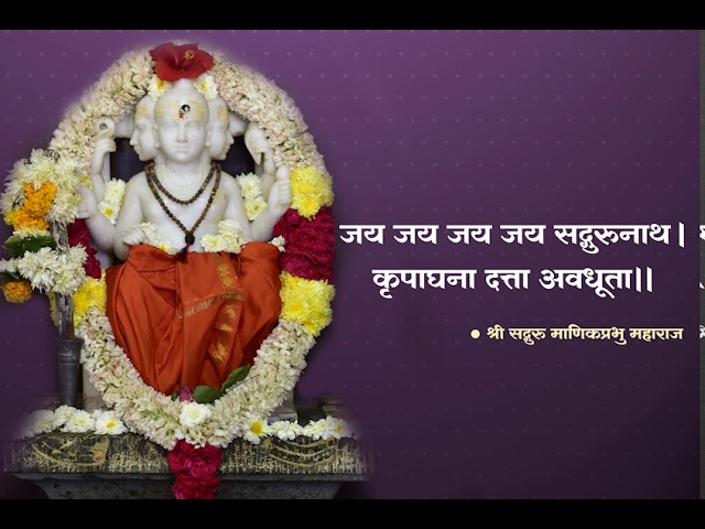 Jai Sadgurunatha - जय सद्गुरुनाथा - Datta Bhajan by Shri Manik Prabhu Maharaj