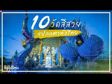10 วัดสีสวยแปลกตาทั่วไทยที่ต้องเดินทางไปไหว้พระ ทำบุญให้ได้สักครั้ง
