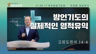 방언기도의 실제적인 영적유익_이장환 목사 (210617 목요응답기도회)