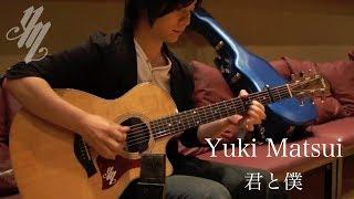 Kimi to Boku (You&Me) ~君と僕~ (acoustic guitar solo) / Yuki Matsui