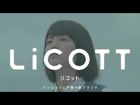 フジケンCM 「LiCOTT誕生」JK編(30秒)