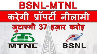BSNL-MTNL Revival Plan - ₹37500 Crore Property To Be Auctioned