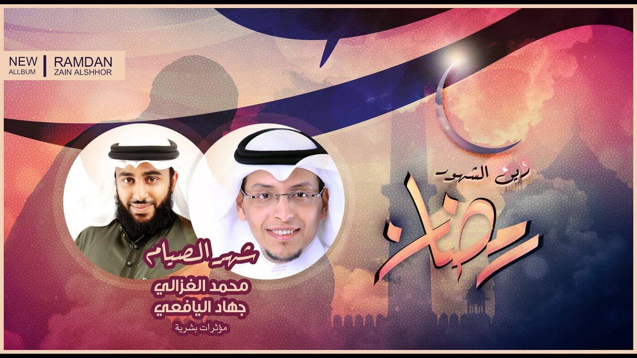 شهر الصوم جهاد اليافعي و محمد الغزالي من البوم رمضان زين الشهور Youtube