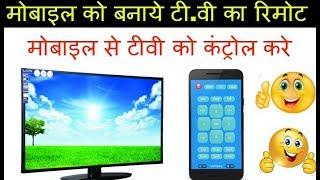 mobile ko tv ka remote kaise banaye hindi