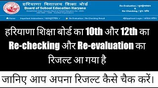 How to Check Haryana Board 10th//12th Re-checking OR Re-evaluation Result 2018