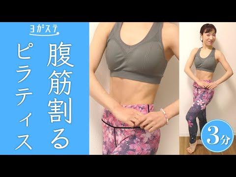 07【自宅ピラティス】女子でも簡単に腹筋を割る方法/初心者にもおすすめレッスン【お腹痩せ】