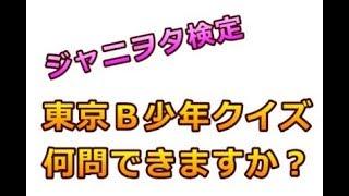 東京B少年カルトクイズ全10問はたして何問できるかな?