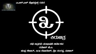 2 Kannada suspense thriller short film