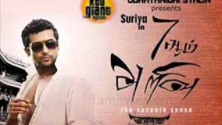 Download 7 aam arivu bgm - Yamma Yamma MP3 song and Music Video