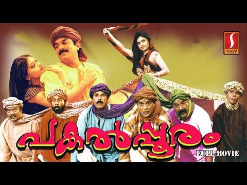 malayalam-new-releases-full-movie-|-malayalam-romantic-latest-thriller-movie-|-latest-2018