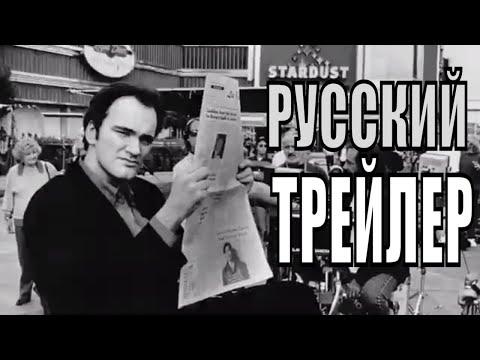 Однажды... Тарантино   Русский трейлер (2020)