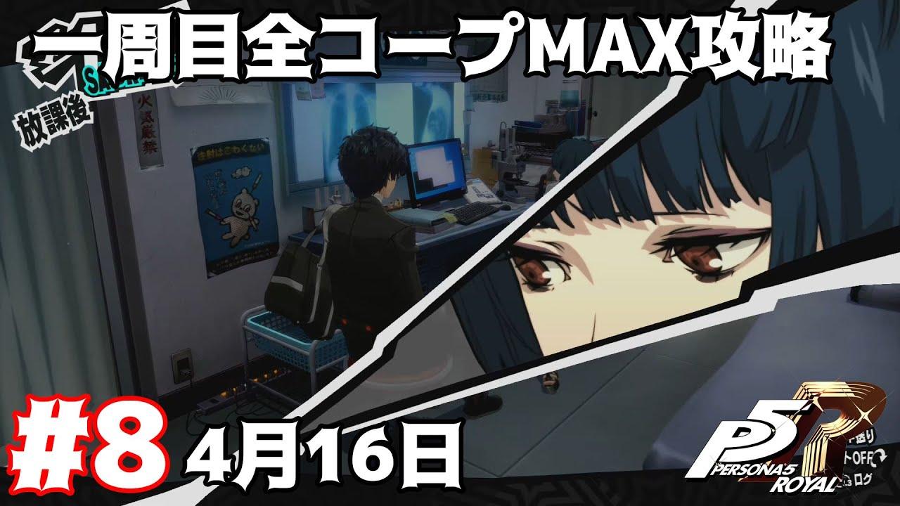 ロイヤル max 攻略 コープ 5 ペルソナ