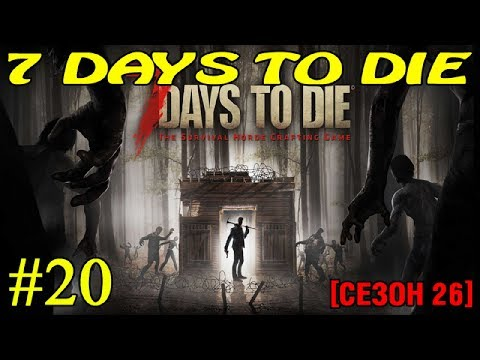 7 Days to Die ► Неуязвимая база ► №20 (Стрим)